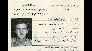 شاهد حقيقة تسريب أسئلة الثانوية بمناطق النظام.. هذه قصة بطاقة امتحان الأسد!