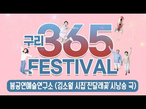 2021 구리 행복 365 축제 - 봄공연예술연구소 (김소월 시집 '진달래꽃' 시낭송 극)
