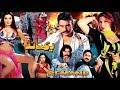 Remand Shaan Saima Pakistani Movie