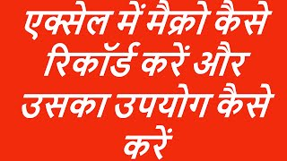 How to Record and Use a Macro in MS Excel in Hindi