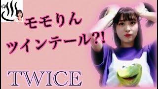 【TWICE】モモ 〜かわいい髪型放送〜