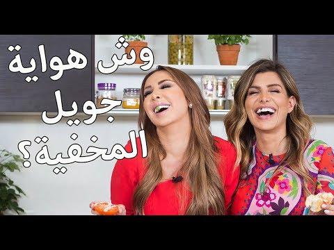 جويل مردينيان في رمضان: من عالم الجمال إلى عالم المطبخ