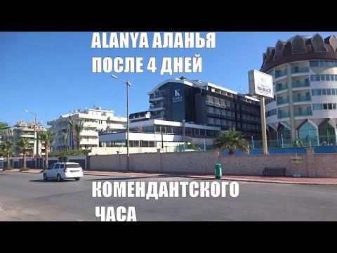 ALANYA После 4 дней комендантского часа Аланья