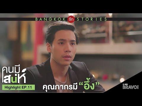 "HIGHLIGHT : คุณภากรมี อึ้ง  | ""Bangkok รัก Stories"" ตอน ""คนมีเสน่ห์"" EP.11"