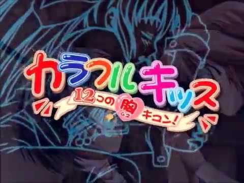 【字幕歌詞】 さくらんぼキッス ~爆発だも~ん~/KOTOKO 【カラフルキッス Colorful Kiss】
