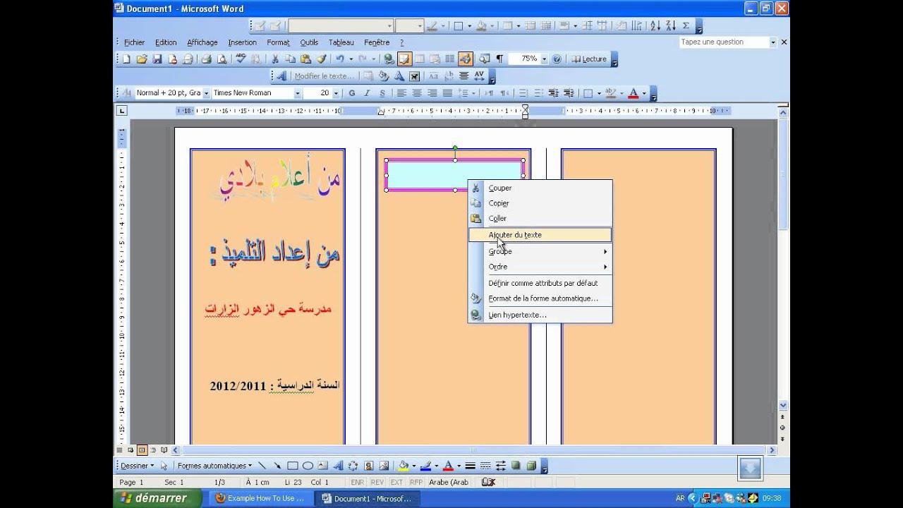 شرح برنامج ماثيماتيكا pdf