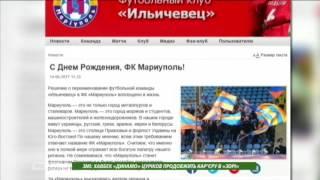 Ильичевец переименовали в Мариуполь