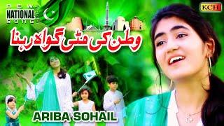 Beautiful Super Hit Milli Naghma 2020 - Watan Ki Mitti Gawah Rehna - Ariba Sohail - Official Video