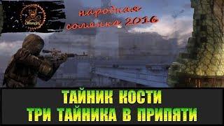 Сталкер Народная солянка 2016 Три тайника Кости в Припяти все места.