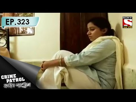 Crime Patrol - ক্রাইম প্যাট্রোল (Bengali) - Ep 323 - Forged Marriage