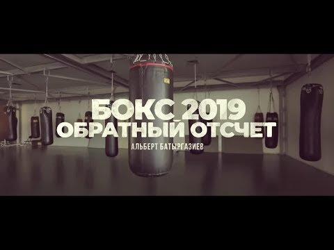 «Бокс 2019. Обратный отсчет». Альберт Батыргазиев