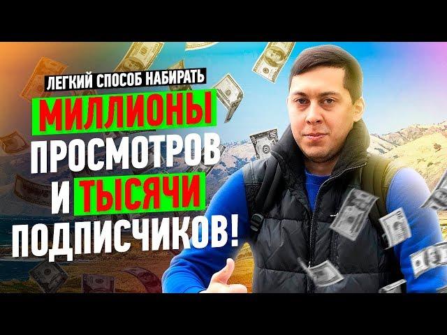 Как набрать МИЛЛИОН просмотров и ТЫСЯЧИ подписчиков на Ютубе (легкий способ) Эльдар Гузаиров