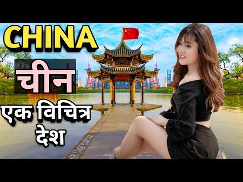 चीन देश की