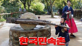 한국민속촌, 경기도여행, 한국여행, 국내여행, 한국관광…