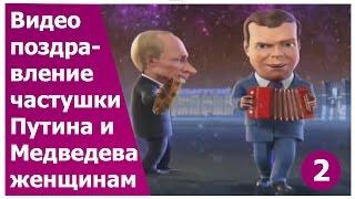 Прикольное видео поздравление для женщин 2. Частушки от Путина и Медведева. Супер подарок.