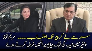 Maryam Nawaz takes a dig at Chairman NAB about his leaked video