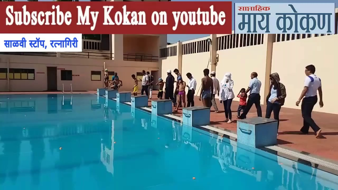 Ratnagiri Swimming Pool Competition Youtube