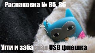 Распаковка № 85, 86. Ужасные угги и забавная USB флешка- сова / Aliexpress