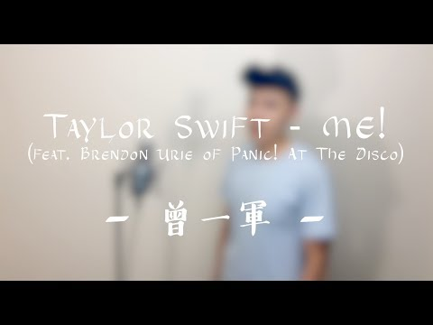 ♪-108---me!---taylor-swift-(feat.-brendon-urie-of-panic!-at-the-disco)---曾一軍-(cover)