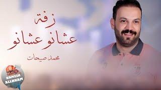 زفة عشانو عشانو ( الليلة الفرحة عشانو ) - محمد صبيحات 2020