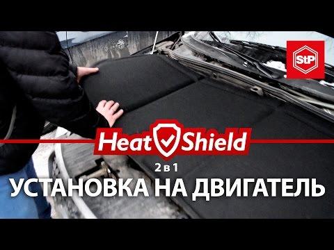 Утеплитель двигателя HeatShield 2в1. Установка на двигатель.