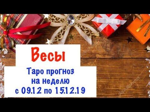 Весы _ гороскоп таро на неделю с 09.12 по 15.12.19 _ Таро прогноз