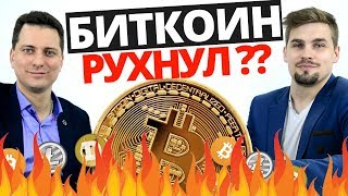 видео Когда рухнет курс биткоина: прогноз и причины падения криптовалюты