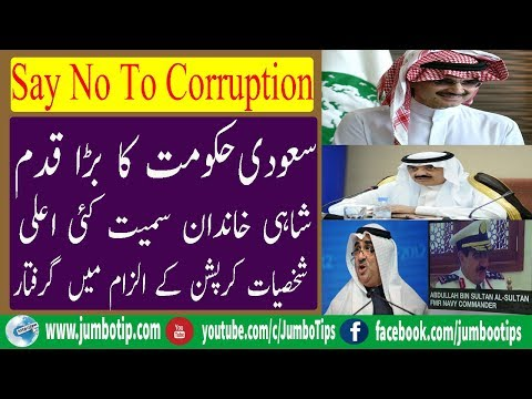 Saudi Arabia princes detained, ministers dismissed by Anti-Corruption Committee | Jumbo Tips
