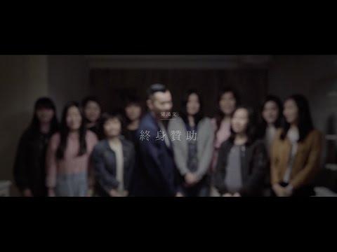 梁漢文 Edmond Leung - 終身贊助 (Official MV)