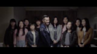 梁漢文 Edmond Leung - 終身贊助 (Official MV) thumbnail
