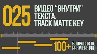 """Premiere 100+. 025 Видео """"Внутри"""" Текста. Track Matte Key(В этом уроке мы рассмотрим способ сделать так, чтобы видео было как бы """"внутри"""" текста. Подробнее: http://djkrypt..., 2015-09-26T10:08:35.000Z)"""