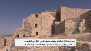 الكرك الأردنية.. معالم آثرية تؤرخ لمراحل تاريخية