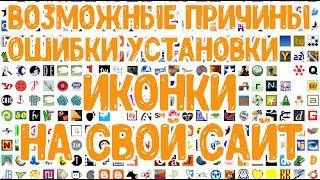 Возможные причины ошибки установления иконки favicon.ico на свой сайт Mp3
