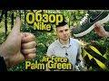 Обзор кроссовок Nike Air Force 1 LV8 [Palm Green]. Премиум версия