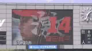 C vs G 広島市民球場  スタメン 2008.9.23