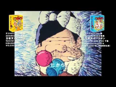 デジタルリマスター版 天才バカボン 元祖天才バカボン Special DVD-BOX 上・下巻