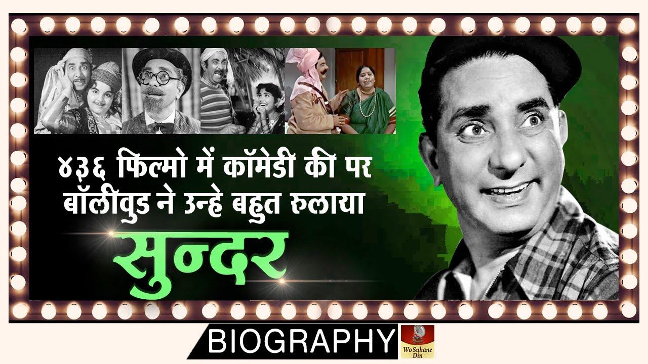 Old Comedian Actor Sunder - Biography In Hindi | अंतिम दिनों में मेकर्स क्रेडिट भी नहीं देते थे HD