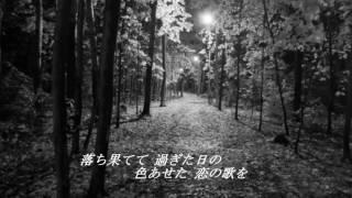 岸洋子 - 枯葉