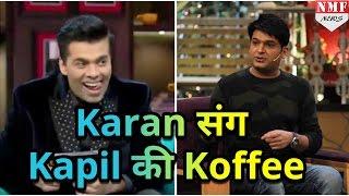 Koffee With Karan पर एक साथ Koffee पीते नजर आएंगे Kapil Sharma और Karan Johar