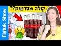 טריקים עם קוקה קולה ממש מגניבים 🌵 מנסה טריקים ממש מוזרים. טריקים עם אוכל