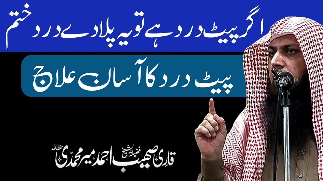 Pet Dard Ka Asaan Ilaj by Qari Sohaib Ahmed Meer Mohammadi Hafizahullah