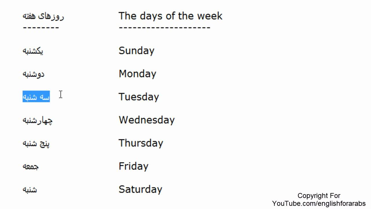 The Days of the Week in Persian - Persian For Beginners
