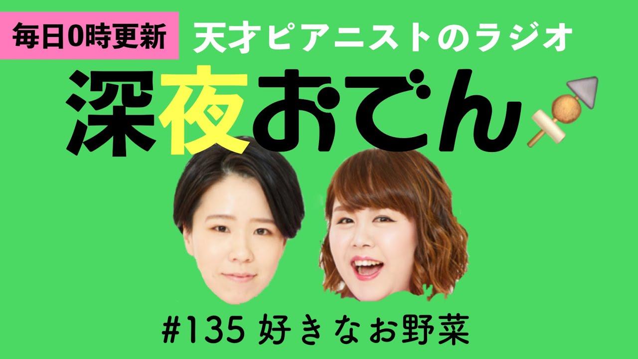【ラジオ】#135 好きなお野菜