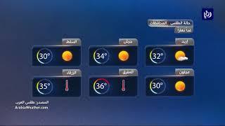 النشرة الجوية الأردنية من رؤيا 26-8-2017 | Jordan Weather