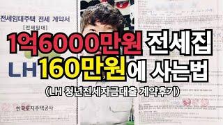 LH 청년전세자금대출 1억6000만원 전세집160만원/…