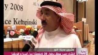 Al Noor City Djibouti Alarabyia report