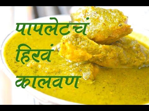 पापलेट चं हिरवं कालवण   POMFRET GREEN MASALA CURRY FULL RECIPE   AUTHENTIC MAHARASHTRIAN FOOD