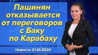 """Пашинян отказывается от переговоров с Баку по Карабаху. Новости """"Москва-Баку"""" 21 октября"""