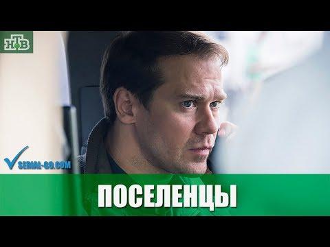 Сериал Поселенцы (2019) 1-16 серии фильм криминальная драма на канале НТВ - анонс