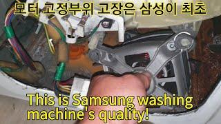 삼성드럼세탁기 모터 고정부위가 부러져 벨트가 벗겨져 드…